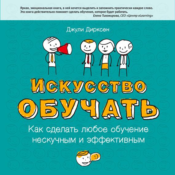 искусство изучать языки скачать fb2