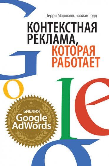 """Cкачать """"Контекстная реклама, которая работает. Библия Google AdWords"""" бесплатно"""