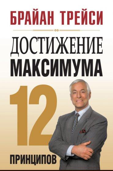 """Cкачать """"Достижение максимума. 12 принципов"""" бесплатно"""