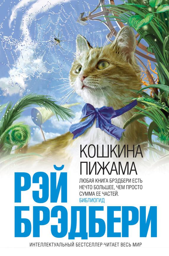 """Cкачать """"Кошкина пижама (сборник)"""" бесплатно"""