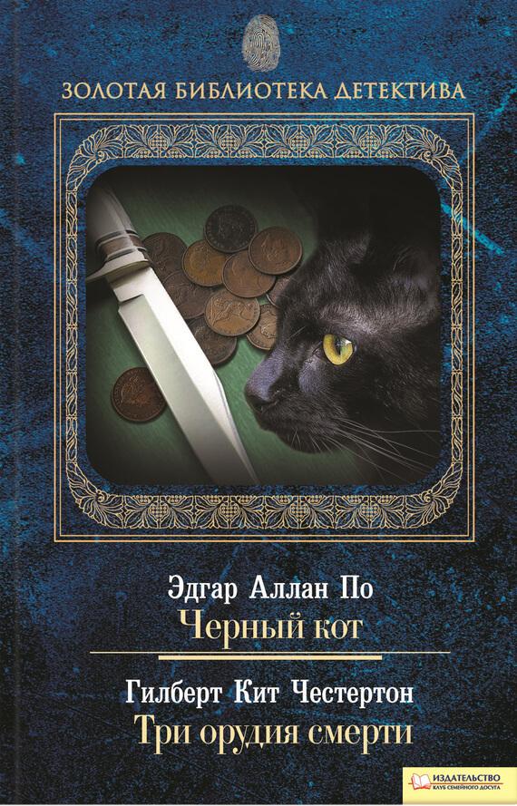 """Cкачать """"Черный кот. Три орудия смерти (сборник)"""" бесплатно"""
