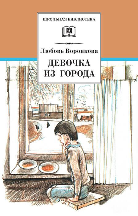 """Cкачать """"Девочка из города (сборник)"""" бесплатно"""