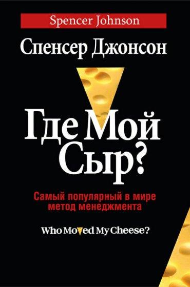 """Cкачать """"Где мой сыр?"""" бесплатно"""