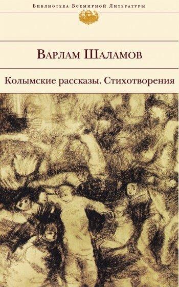 """Cкачать """"Колымские рассказы. Стихотворения (сборник)"""" бесплатно"""