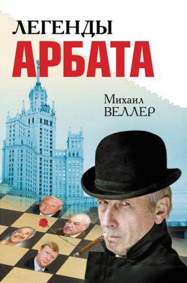 """Cкачать """"Легенды Арбата (сборник)"""" бесплатно"""