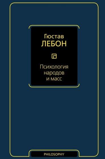 """Cкачать """"Психология народов и масс"""" бесплатно"""