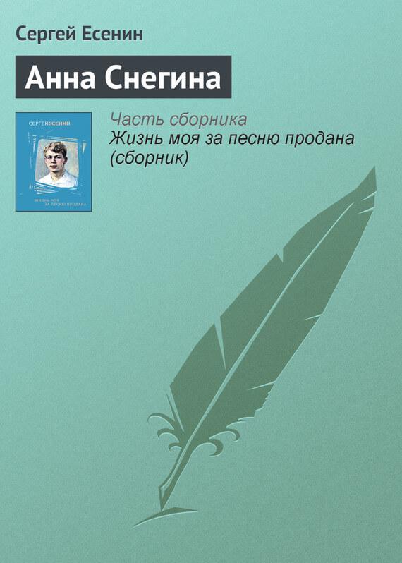 """Cкачать """"Анна Снегина"""" бесплатно"""