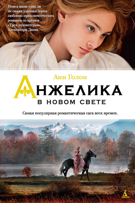 """Cкачать """"Анжелика в Новом Свете"""" бесплатно"""