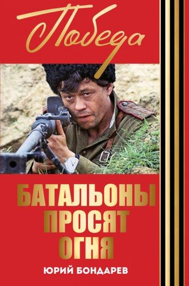 """Cкачать """"Батальоны просят огня. Горячий снег (сборник)"""" бесплатно"""