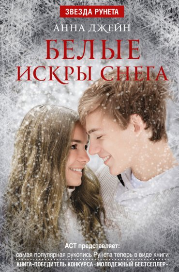 """Cкачать """"Белые искры снега"""" бесплатно"""