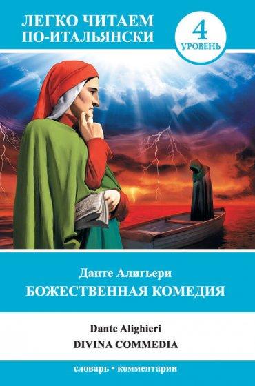 """Cкачать """"Божественная комедия / Divina commedia"""" бесплатно"""