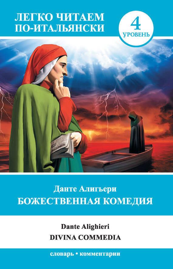 Обложка fb2 данте божественная комедия