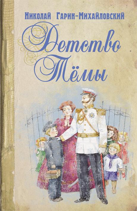 Детство темы скачать книгу бесплатно pdf