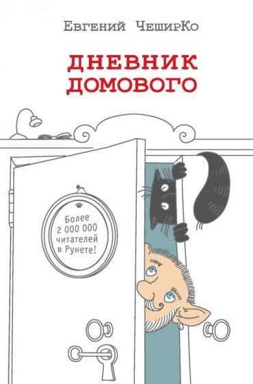"""Cкачать """"Дневник Домового"""" бесплатно"""
