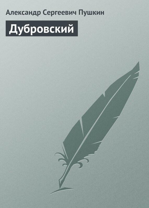 """Cкачать """"Дубровский"""" бесплатно"""