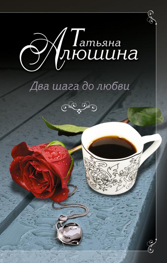 """Cкачать """"Два шага до любви"""" бесплатно"""