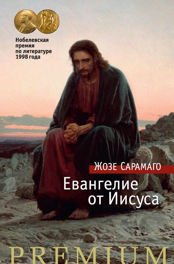 """Cкачать """"Евангелие от Иисуса"""" бесплатно"""