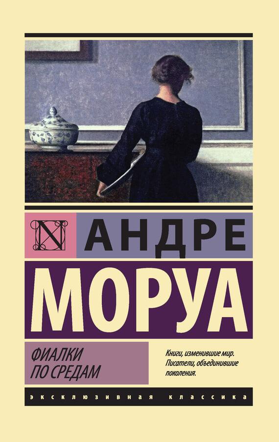 """Cкачать """"Фиалки по средам (сборник)"""" бесплатно"""