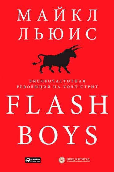 """Cкачать """"Flash Boys. Высокочастотная революция на Уолл-стрит"""" бесплатно"""