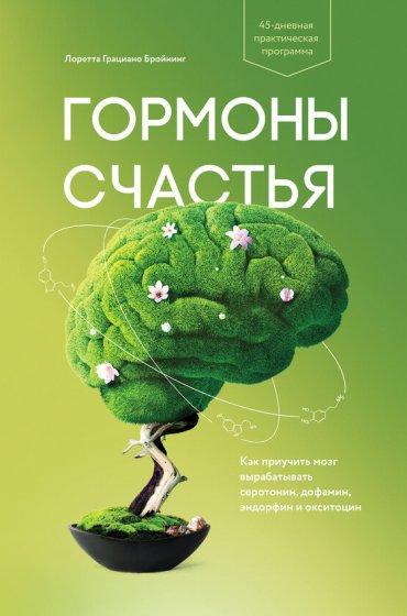"""Cкачать """"Гормоны счастья. Как приучить мозг вырабатывать серотонин, дофамин, эндорфин и окситоцин"""" бесплатно"""