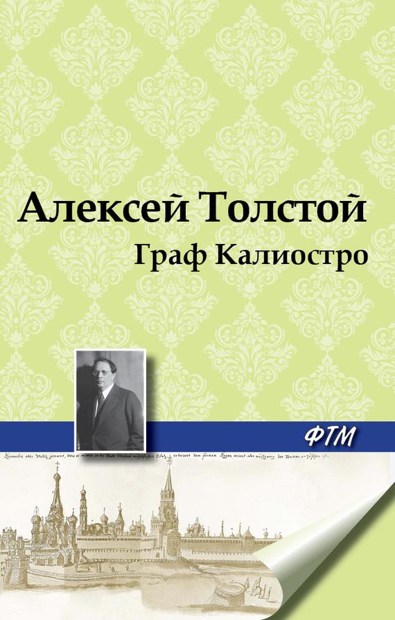 """Cкачать """"Граф Калиостро"""" бесплатно"""