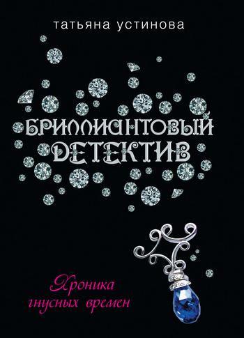 """Cкачать """"Хроника гнусных времен"""" бесплатно"""