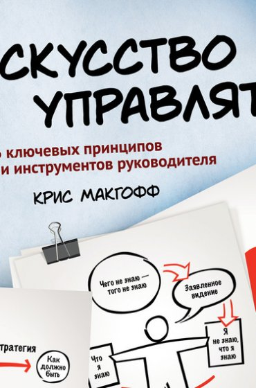 """Cкачать """"Искусство управлять. 46 ключевых принципов и инструментов руководителя"""" бесплатно"""