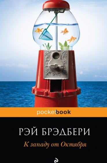 """Cкачать """"К западу от Октября (сборник)"""" бесплатно"""