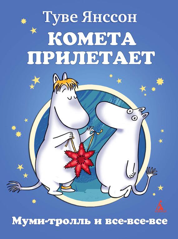 """Cкачать """"Комета прилетает"""" бесплатно"""