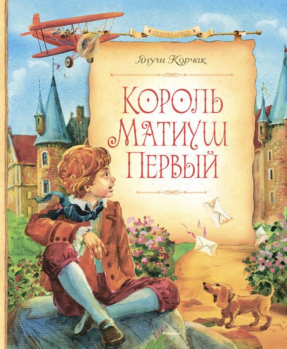 """Cкачать """"Король Матиуш Первый"""" бесплатно"""