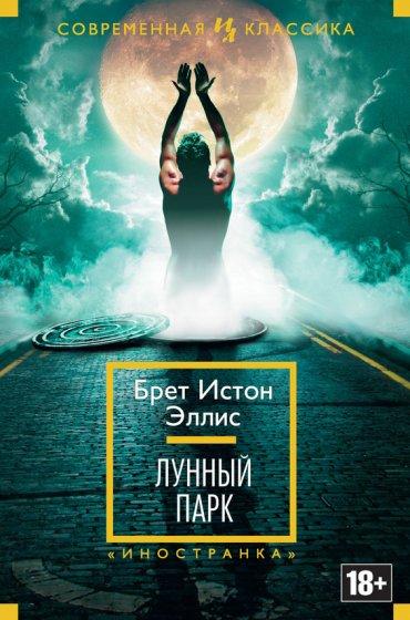 """Cкачать """"Лунный парк"""" бесплатно"""
