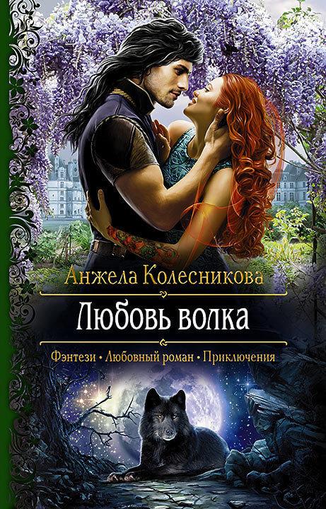 """Cкачать """"Любовь волка"""" бесплатно"""