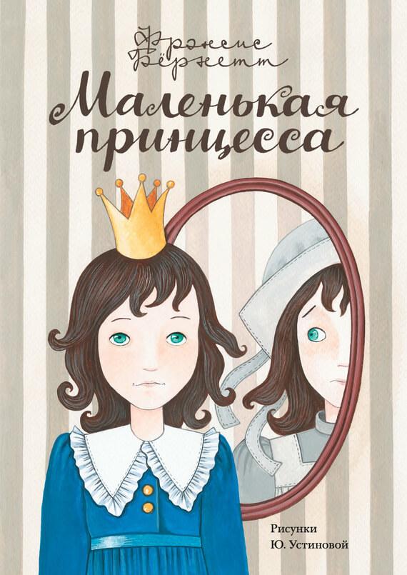 """Cкачать """"Маленькая принцесса. Приключения Сары Кру"""" бесплатно"""