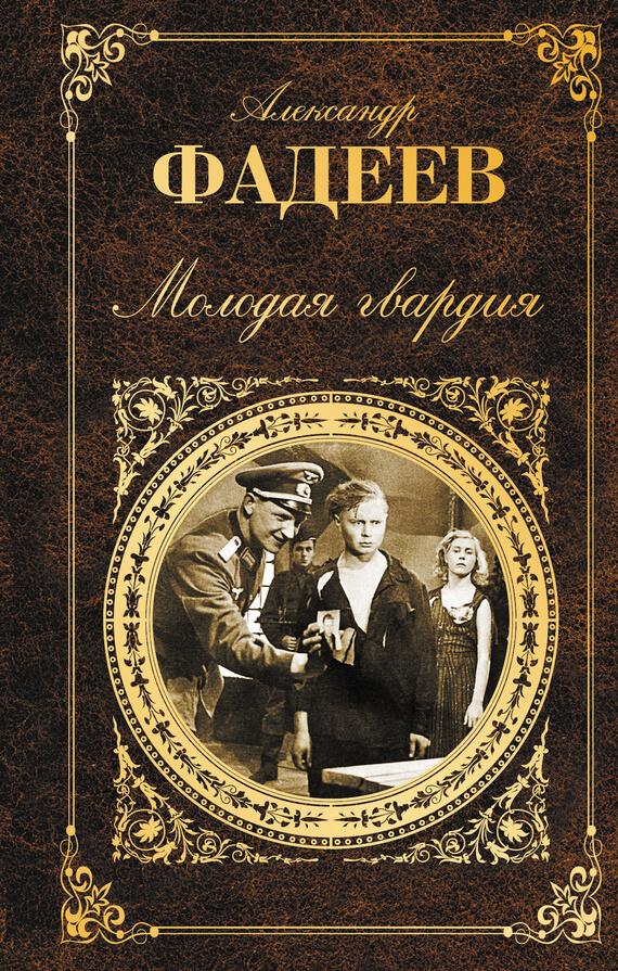 Книга молодая гвардия скачать бесплатно pdf
