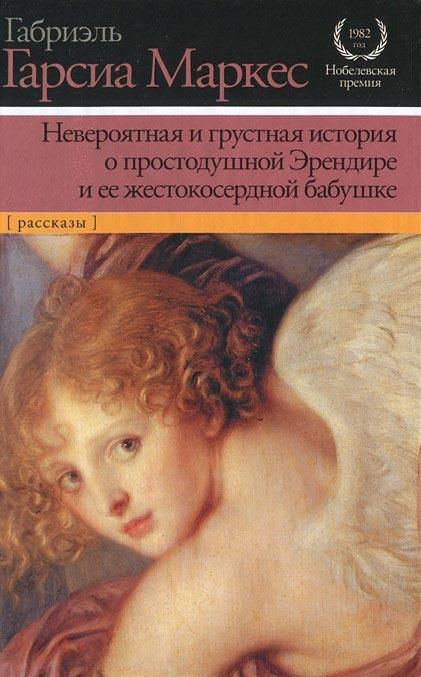 """Cкачать """"Невероятная и грустная история о простодушной Эрендире и ее жестокосердной бабушке (сборник)"""" бесплатно"""