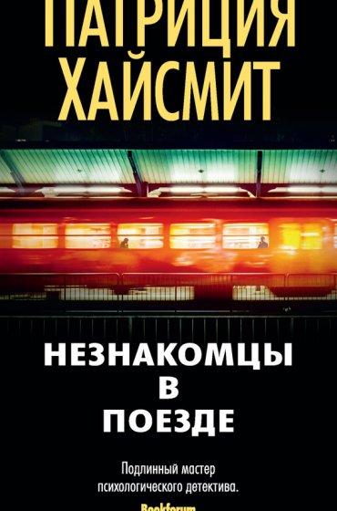"""Cкачать """"Незнакомцы в поезде"""" бесплатно"""