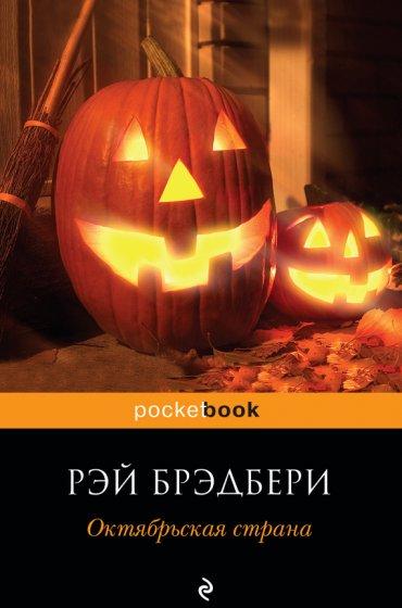 """Cкачать """"Октябрьская страна (сборник)"""" бесплатно"""