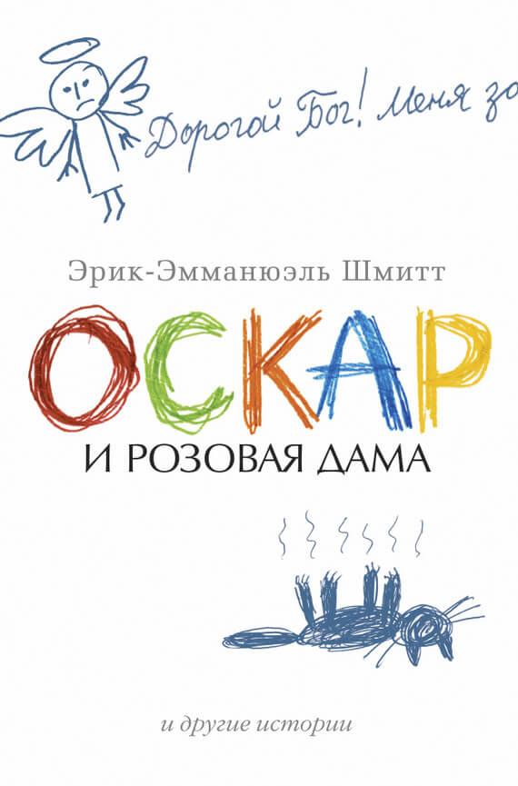 """Cкачать """"Оскар и Розовая Дама и другие истории (сборник)"""" бесплатно"""