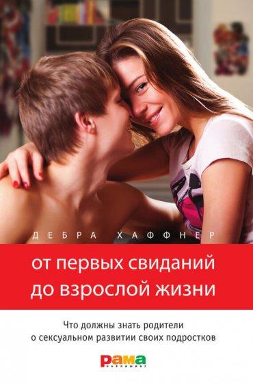 """Cкачать """"От первых свиданий до взрослой жизни. Что должны знать родители о сексуальном развитии своих подростков"""" бесплатно"""
