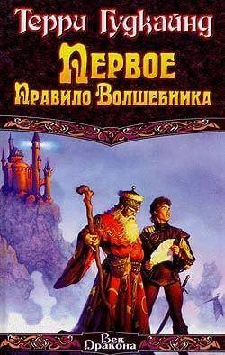 Книга первое правило волшебника fb2