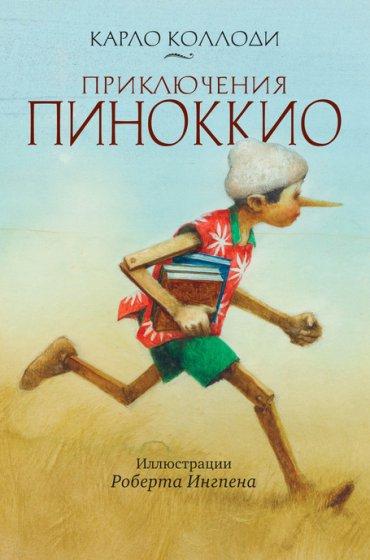 """Cкачать """"Приключения Пиноккио"""" бесплатно"""