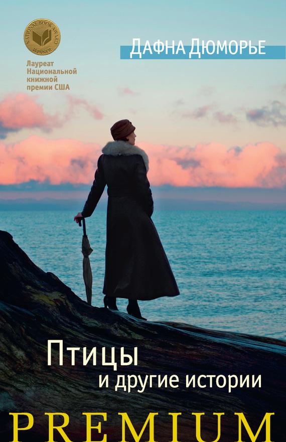 """Cкачать """"Птицы и другие истории (сборник)"""" бесплатно"""
