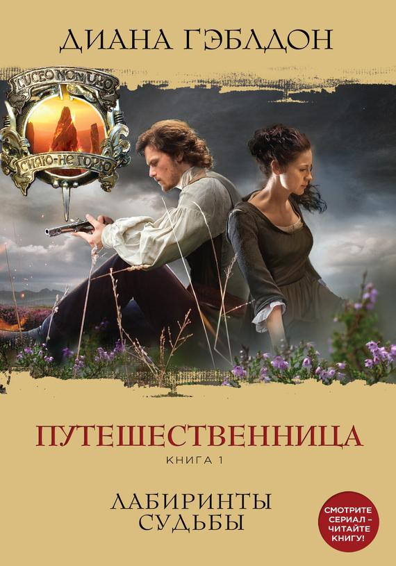 """Cкачать """"Путешественница. Книга 1. Лабиринты судьбы"""" бесплатно"""