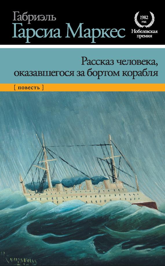 """Cкачать """"Рассказ человека, оказавшегося за бортом корабля"""" бесплатно"""