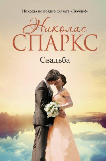 """Cкачать """"Свадьба"""" бесплатно"""