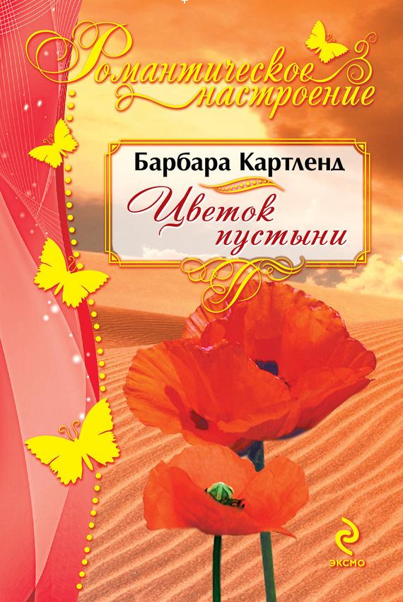 Книга цветок пустыни скачать epub