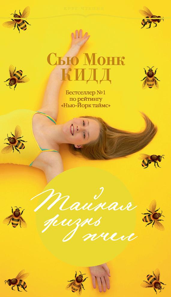 """Cкачать """"Тайная жизнь пчел"""" бесплатно"""