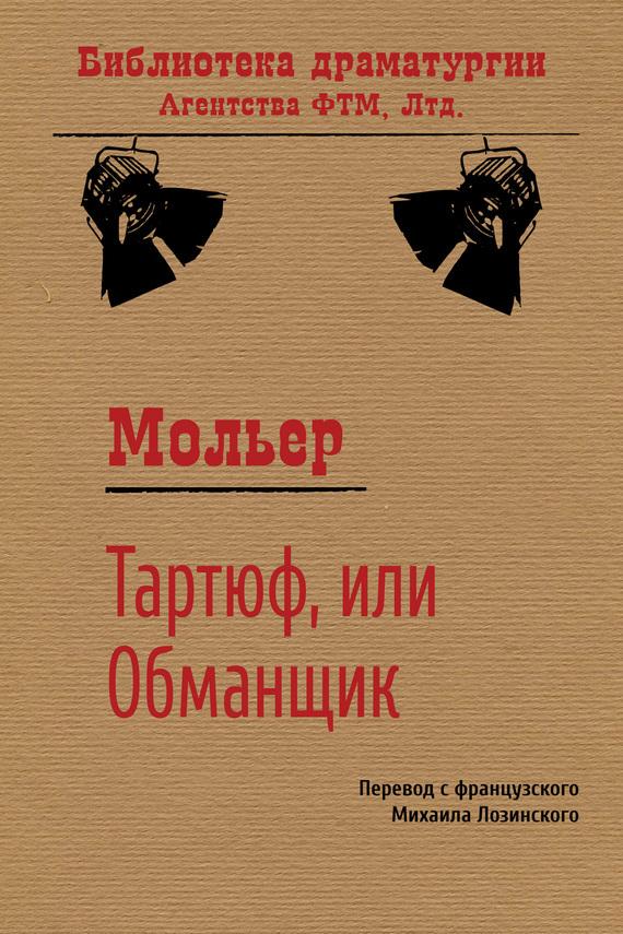 """Cкачать """"Тартюф, или Обманщик"""" бесплатно"""