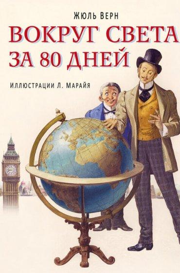 """Cкачать """"Вокруг света за 80 дней"""" бесплатно"""