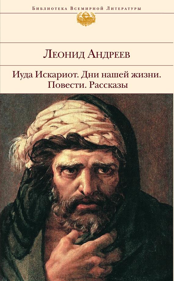 """Cкачать """"Жизнь Василия Фивейского"""" бесплатно"""